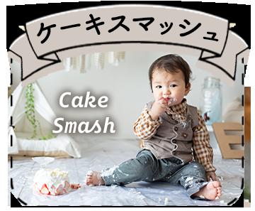 ケーキスマッシュ
