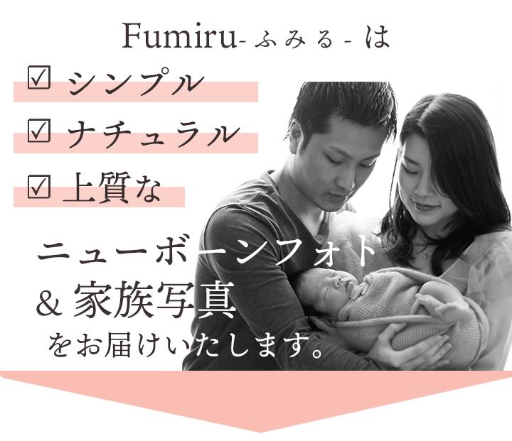 Fumiruはシンプル・ナチュラル・上質はニューボーンフォト&家族写真をお届け