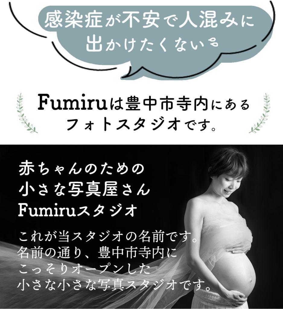 Fumiruは豊中市にあるフォトスタジオです
